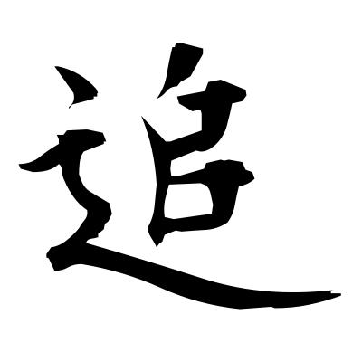 追 (chase) kanji