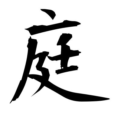 庭 (courtyard) kanji