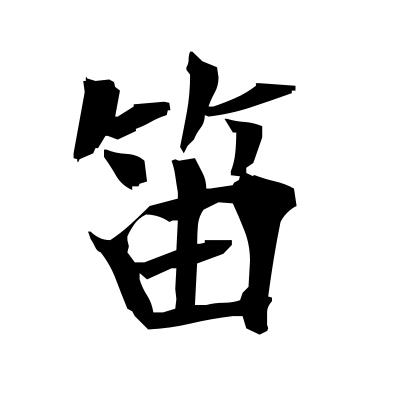 笛 (flute) kanji