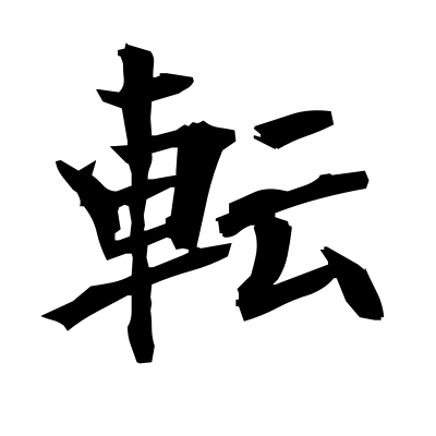 転 (revolve) kanji