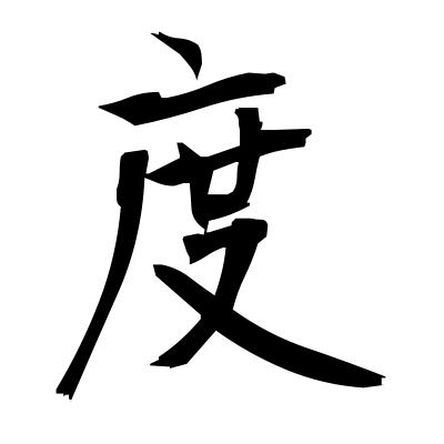 度 (degrees) kanji