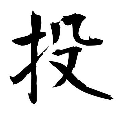 投 (throw) kanji