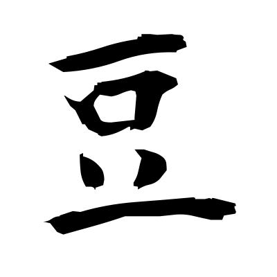 豆 (beans) kanji