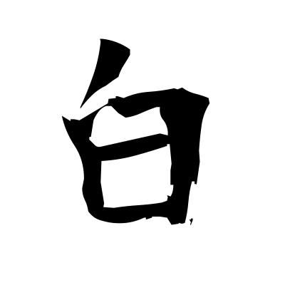 白 (white) kanji