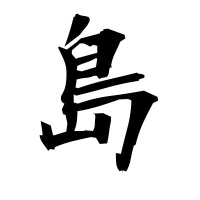 島 (island) kanji