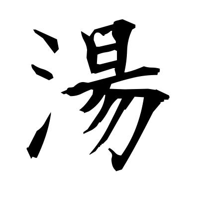 湯 (hot water) kanji