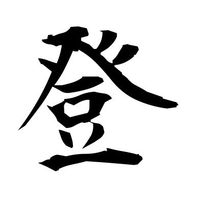 登 (ascend) kanji