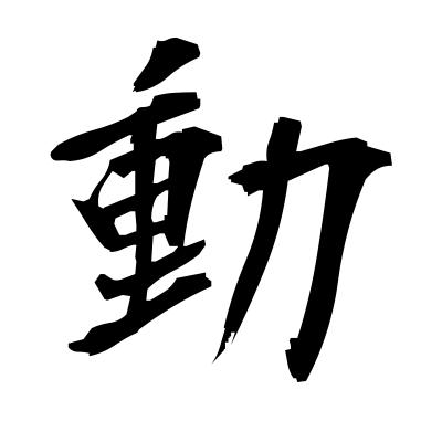 動 (move) kanji