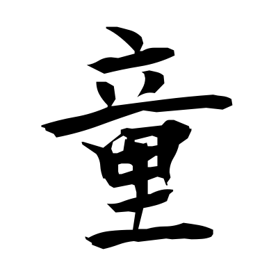 童 (juvenile) kanji