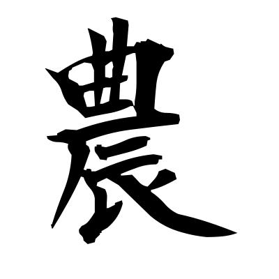 農 (agriculture) kanji