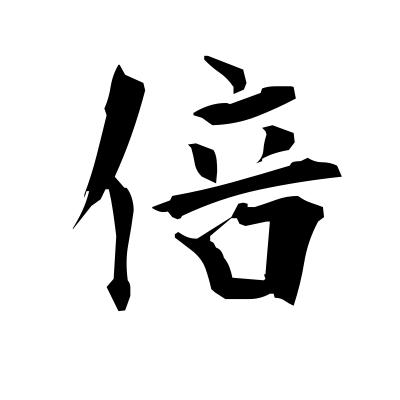 倍 (double) kanji