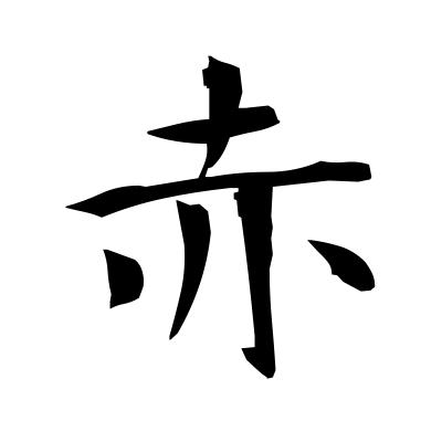 赤 (red) kanji