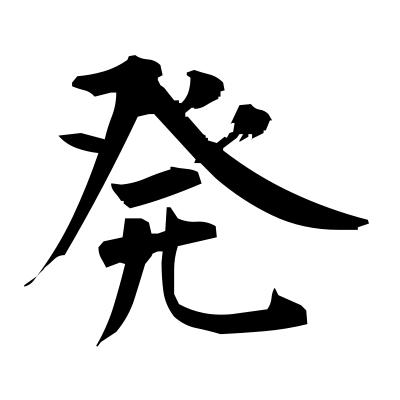 発 (discharge) kanji