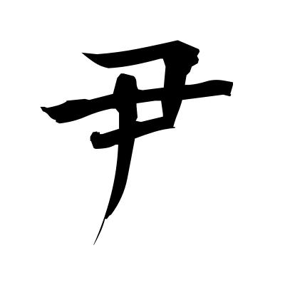 尹 (an official rank) kanji