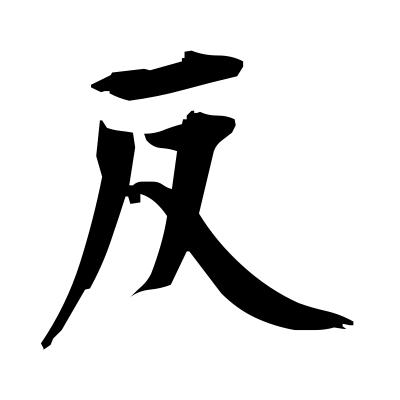 反 (anti-) kanji