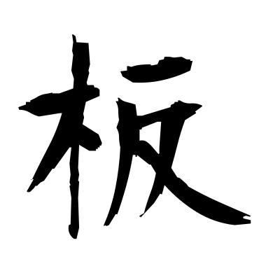 板 (plank) kanji
