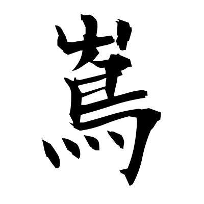 嶌 (island) kanji
