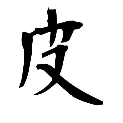 皮 (pelt) kanji