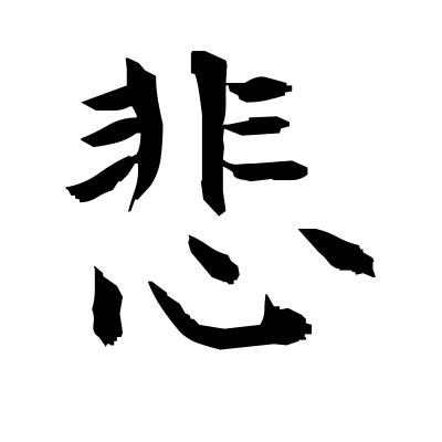 悲 (grieve) kanji