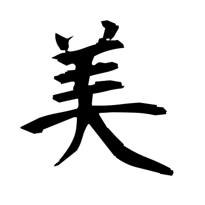 美 (beauty) kanji