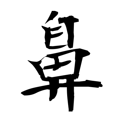 鼻 (nose) kanji