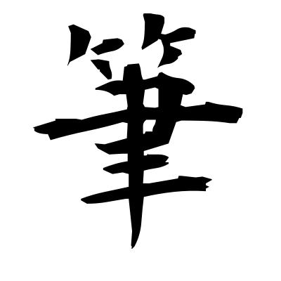 筆 (writing brush) kanji