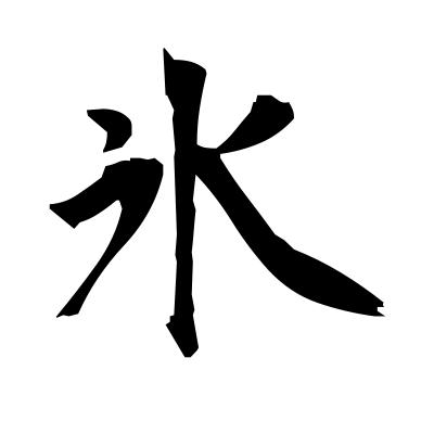 氷 (icicle) kanji