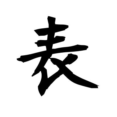 表 (surface) kanji
