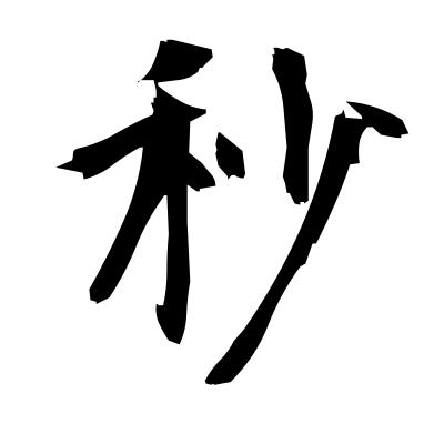 秒 (second (1/60 minute)) kanji