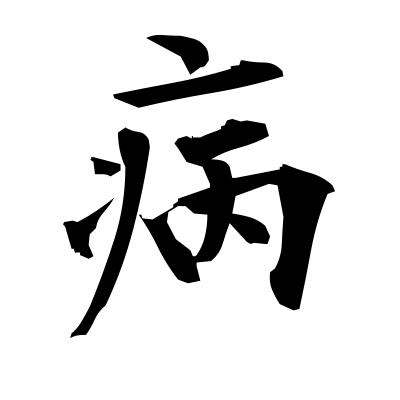 病 (ill) kanji
