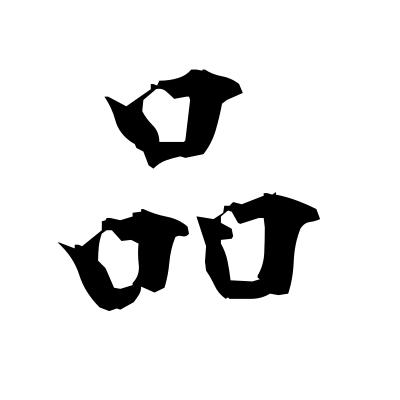 品 (goods) kanji