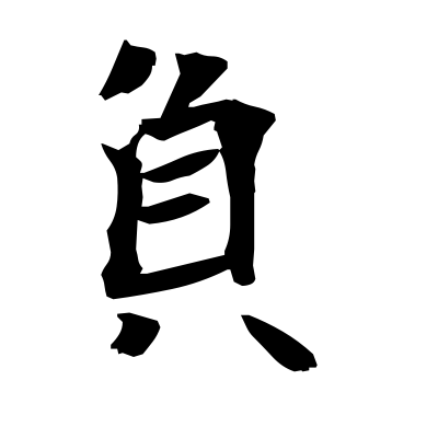 負 (defeat) kanji