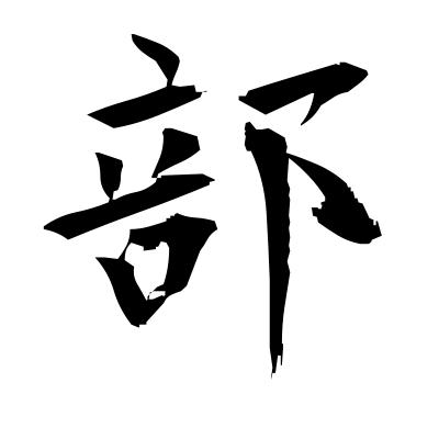 部 (section) kanji