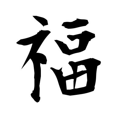 福 (blessing) kanji