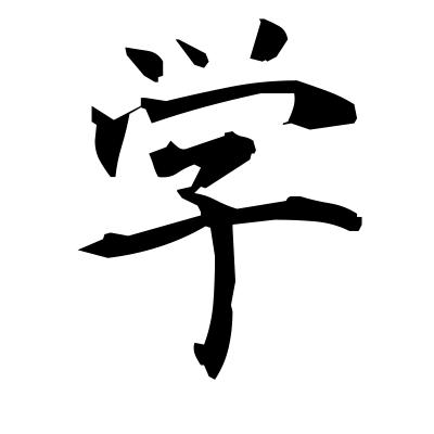 学 (study) kanji