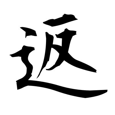 返 (return) kanji