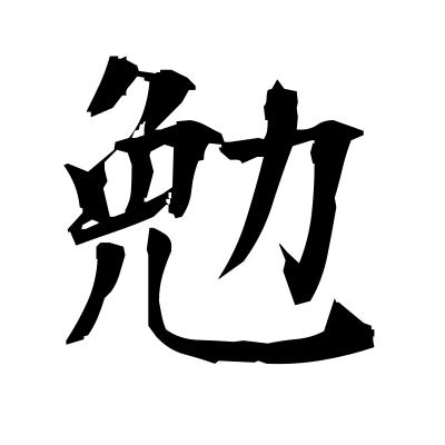 勉 (exertion) kanji