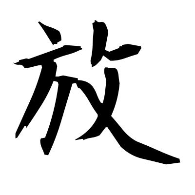 放 (set free) kanji