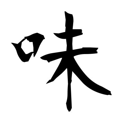 味 (flavor) kanji