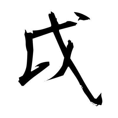 how to write warrior in japanese