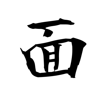 面 (mask) kanji