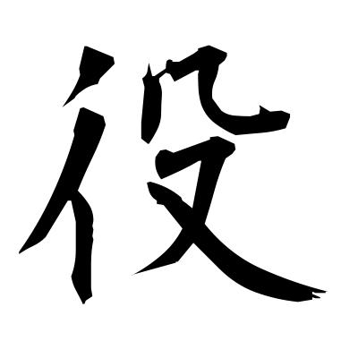 役 (duty) kanji