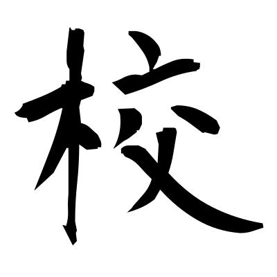 校 (exam) kanji