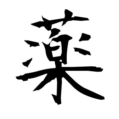 薬 (medicine) kanji