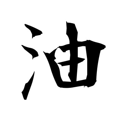 油 (oil) kanji