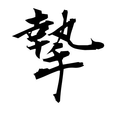 摯 (gift) kanji