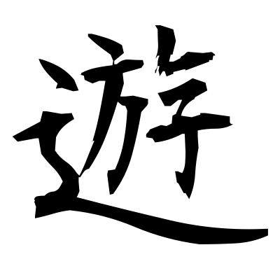 遊 (play) kanji