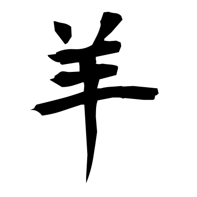 羊 (sheep) kanji