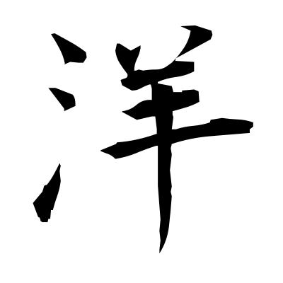 洋 (ocean) kanji