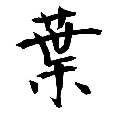 葉 (leaf) kanji